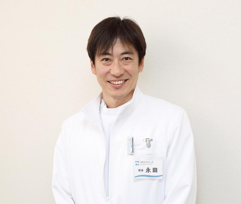 院長永田博康(ながたひろやす)